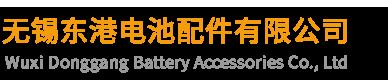 無錫東港電池配件有限公司