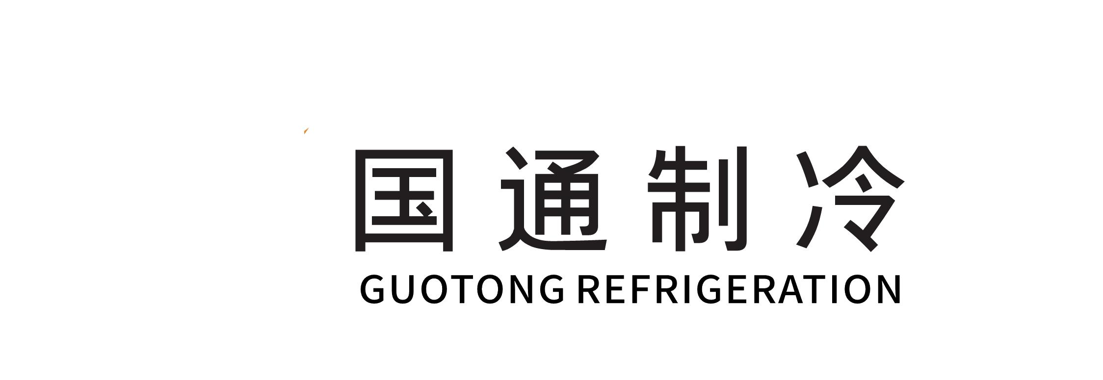 宁海县国通制冷设备有限公司