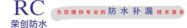 惠州荣创防水工程有限公司