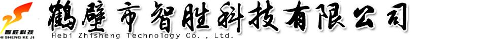 鹤壁市智胜科技有限公司