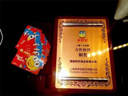 """荣获2016年度来伊份""""铜奖"""""""