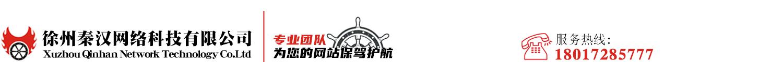 徐州秦汉网络科技有限公司