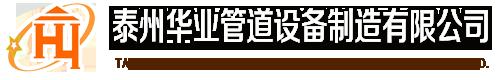 泰州华业管道设备制造有限公司