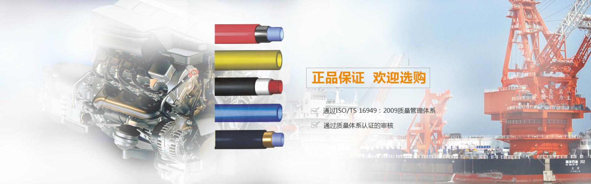 专业生产工业软管、复合软管