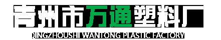 青州市万通塑料厂