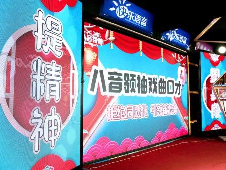 八音领袖戏曲口才2020第一届师资会精彩回顾!