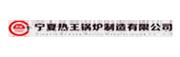 宁夏热王锅炉制造有限公司