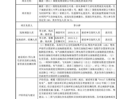 瀚蓝(晋江)固废处理有限公司