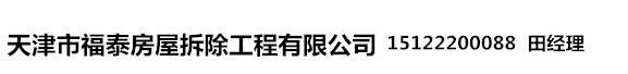天津福泰房屋拆除工程有限公司