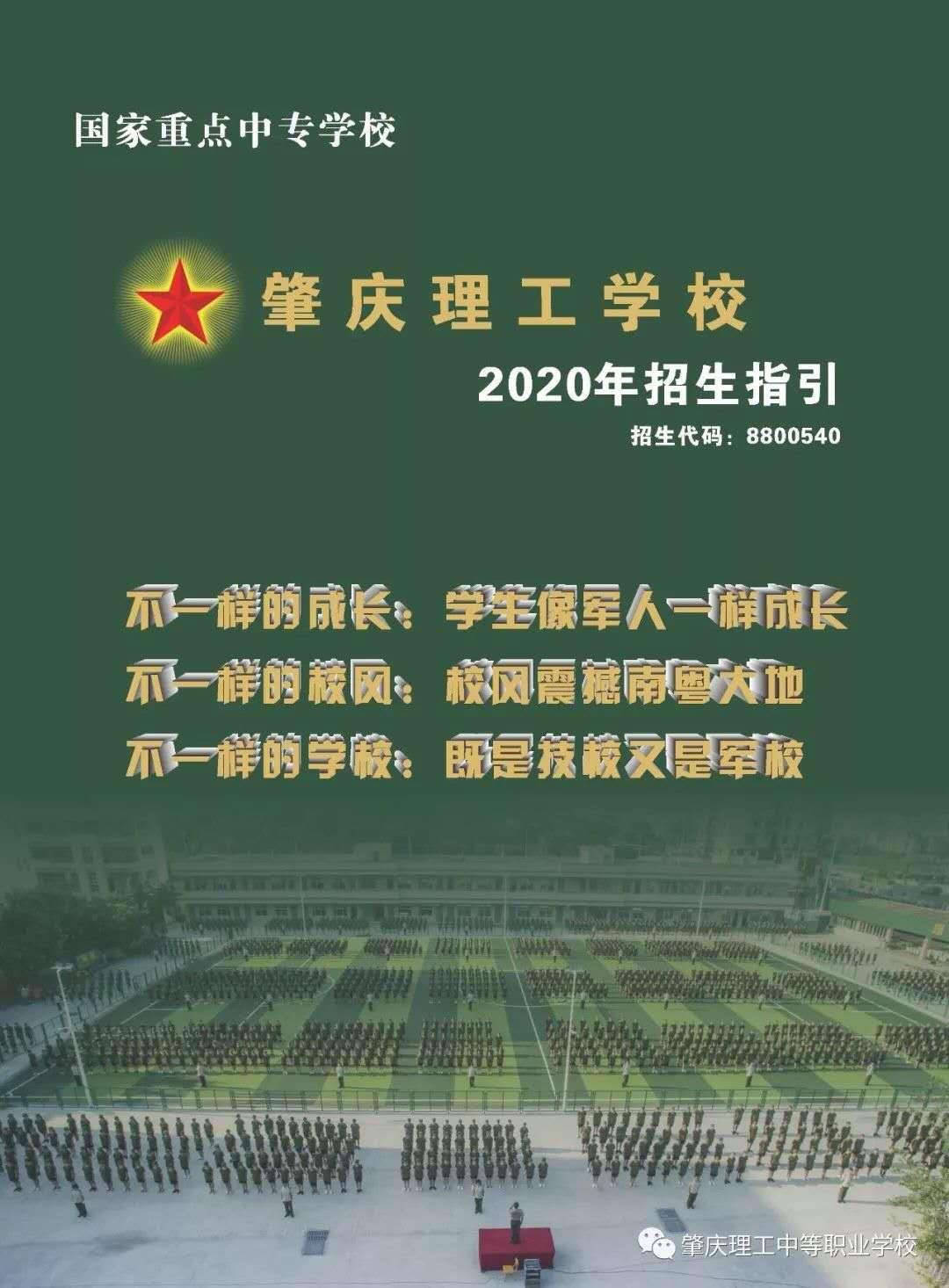 肇慶理工學校2020年招生簡章