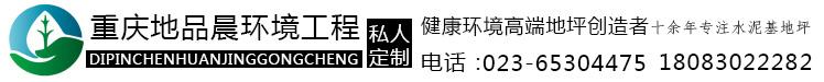 重庆地品晨环境工程有限公司