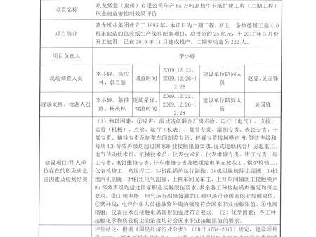 玖龙纸业(泉州)有限公司