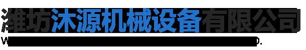 潍坊沐源机械设备有限公司