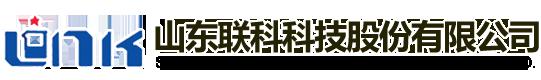 山東聯科科技股份有限公司