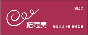 西安祛痣美化妆品有限公司