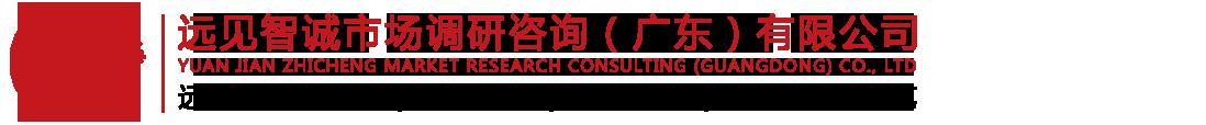 365bet智诚市场调研咨询(广东)有限公司