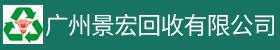 广州景宏废旧金属回收有限公司