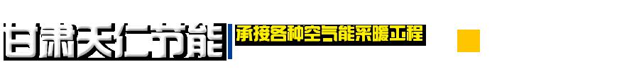 甘肅天仁節能技術設備有限公司