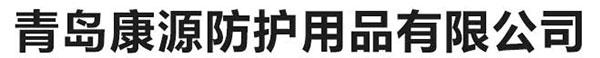 青岛康源防护用品有限公司