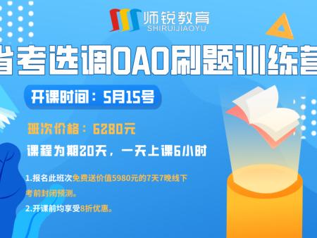 省考选调OAO刷题训练营