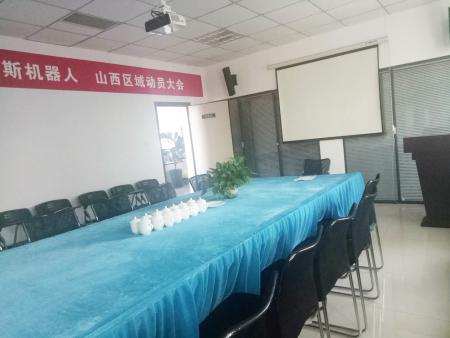 共享會議室