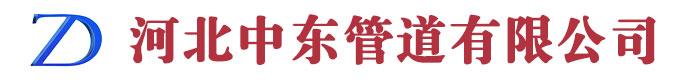 河北中东管道设备有限公司官网3