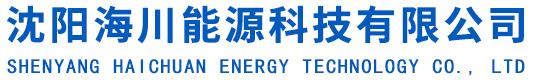 沈阳海川能源科技有限公司