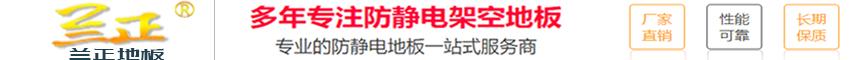 广州兰正地板有限公司