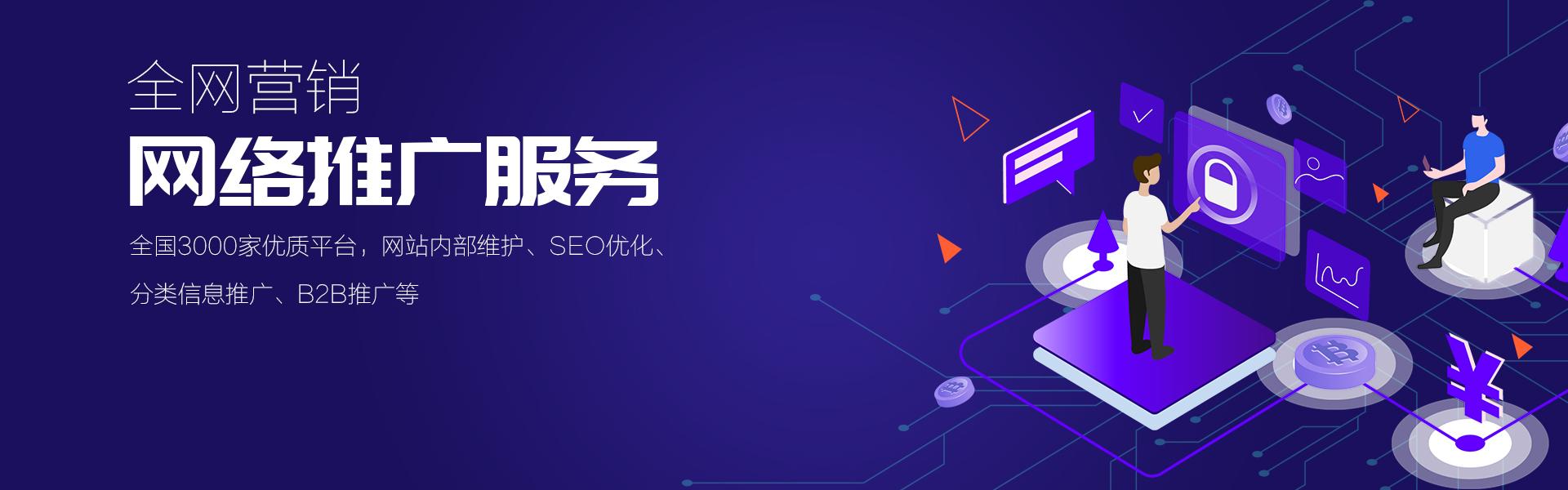 洛阳网络公司全网营销网络推广服务