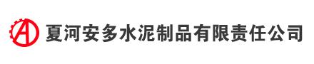 夏河manbetx官网万博官网建材制品有限责任公司