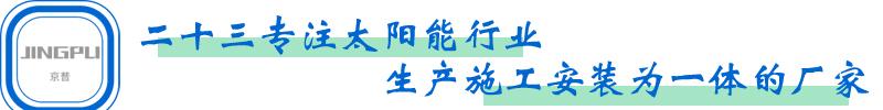 甘肃京普新万博manbetxapp热水工程有限公司