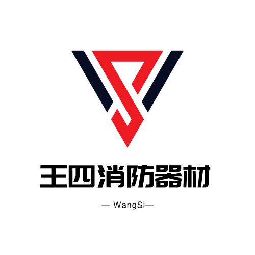 西宁市城中区王四消防器材厂