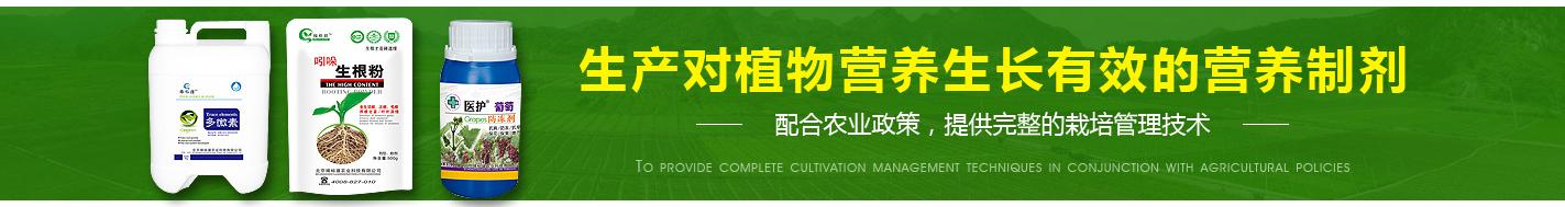 北京臻裕疆农业科技