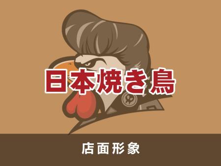 """周杰伦都爱的""""东京神店""""惊现沈阳? 这家70+种串烧,100+款酒的店什么来头!"""