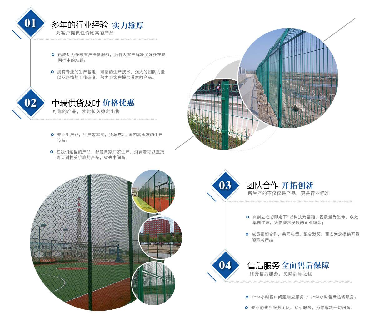 青海网围栏介绍