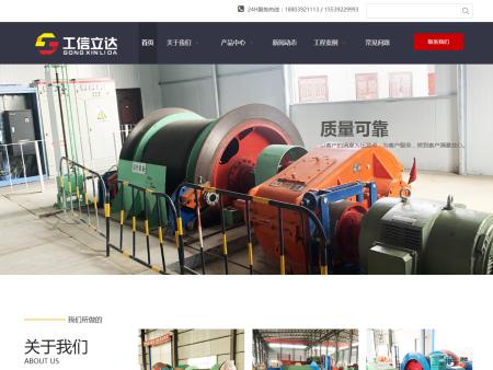 河南工信立达机械制造有限公司