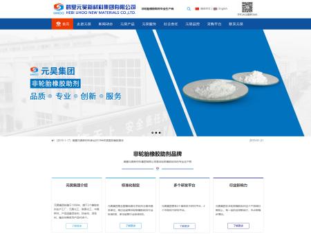 乐动体育 英超赞助品牌元昊新材料集团有限公司