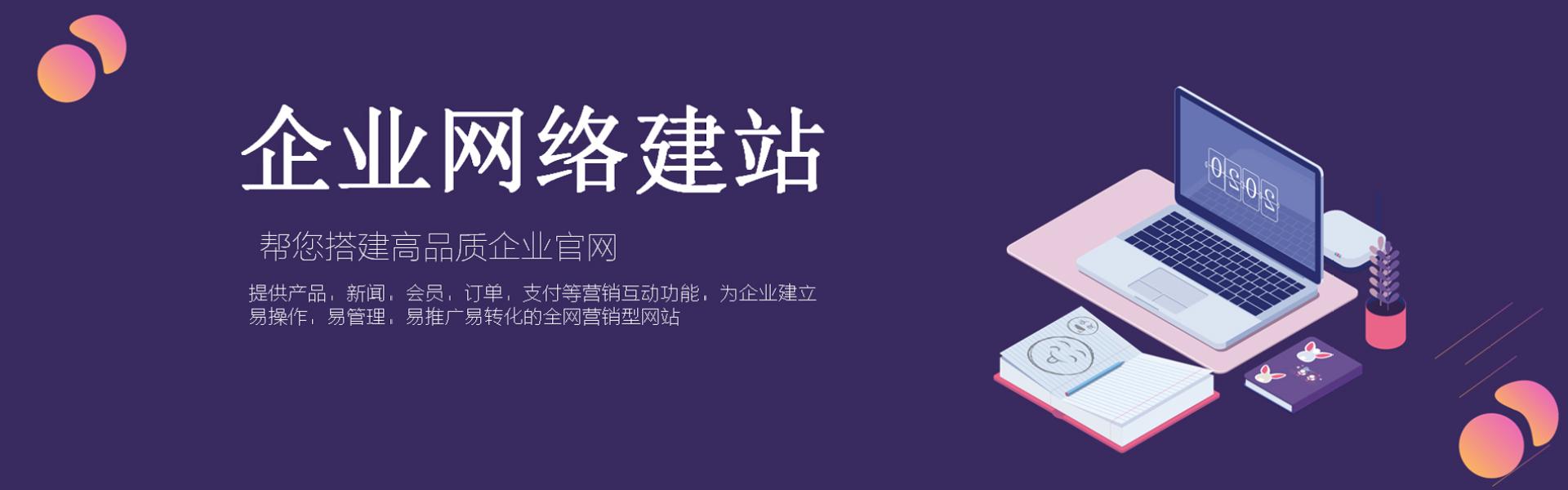 洛阳网络公司企业网站建设
