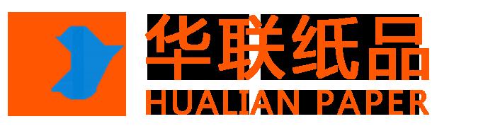 惠州市華聯紙品包裝有限公司
