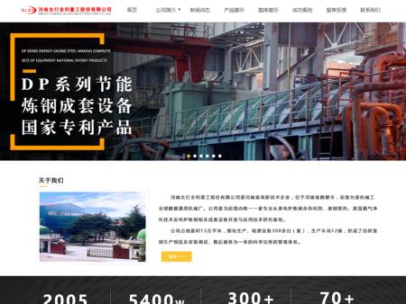 河南太行全利重工股份有限公司