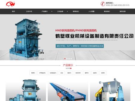 乐动体育 英超赞助品牌煤业机械设备制造有限责任公司