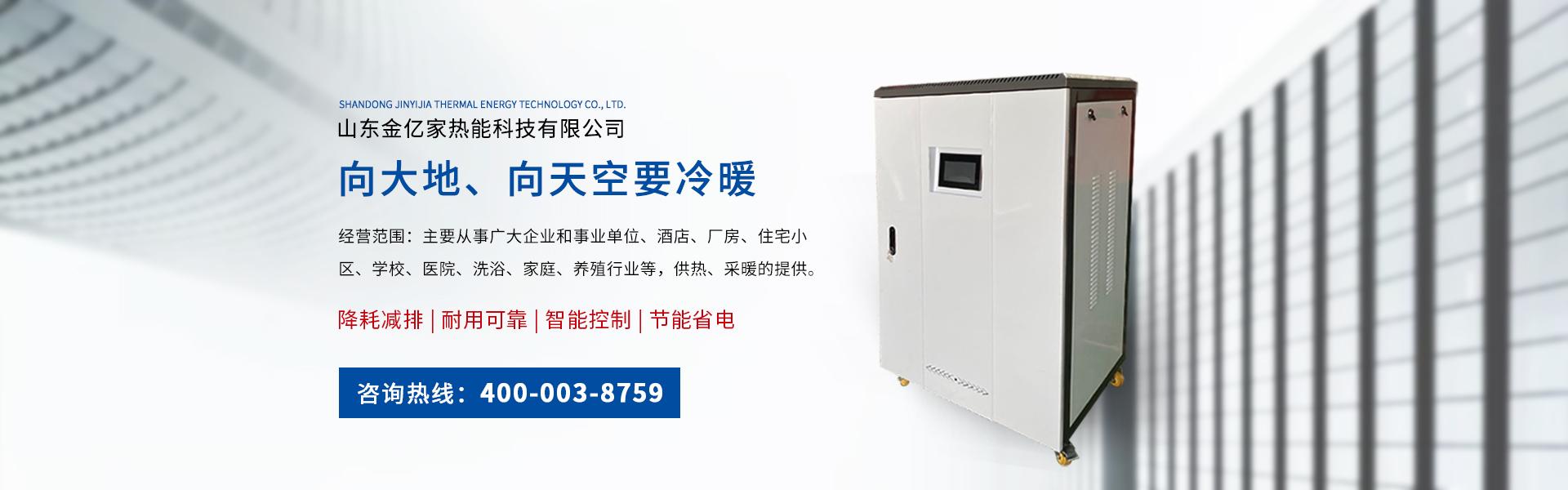 空化电锅炉,空化水源热泵,空化液体电辅供热机组,空化超低温空气能