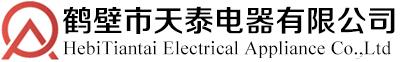 鹤壁市天泰电器有限公司