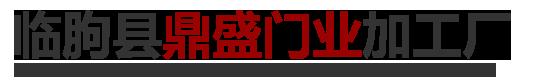 临朐县鼎盛门业加工厂