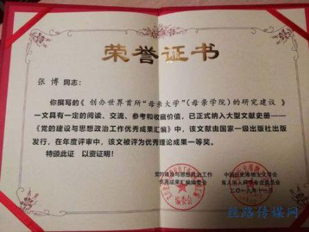 """张博:创办""""母亲大学""""论文获全国一等奖,为""""母亲节""""带来惊喜"""