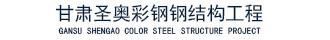 甘肃圣奥彩钢钢构工程有限公司