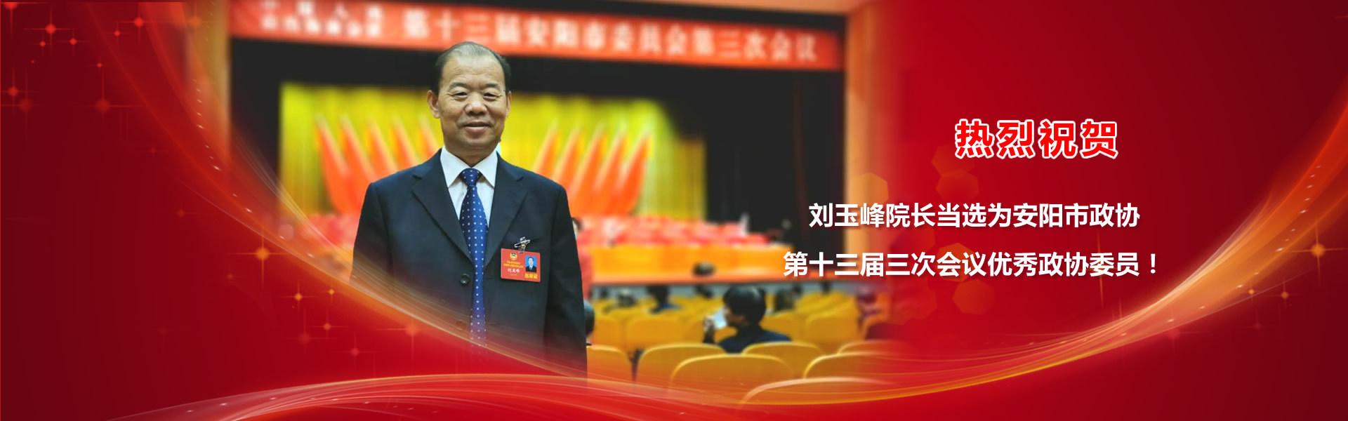 热烈祝贺刘玉峰院长当选为安阳市政协第十三届三次会议优秀政协委员!