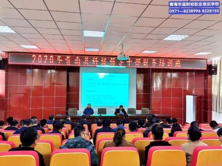 2020年贵南县科级领导干部财务培训班