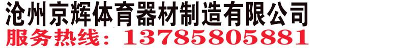 滄州傲雪教學設備有限公司 【官網】