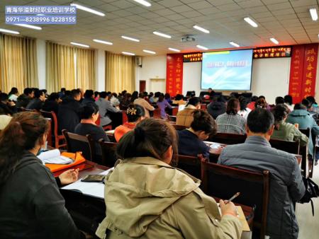 2020年兴海县行政事业单位财务人员能力提升培训班